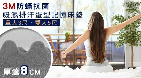 只要1,799元起(含運)即可享有原價最高5,500元3M防蹣抗菌-吸濕排汗蛋型單人3尺/雙人5尺記憶床墊(厚達8cm),顏色:天空漾藍/清心草綠。