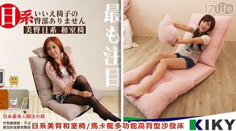 KIKY-日系美臀和室17life 現金券序號椅/馬卡龍多功能高背型沙發床