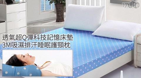 記憶床墊/床墊/護頸枕/枕/3M/寢具/Q彈科技記憶床墊/單人床墊/雙人床墊/吸濕排汗/睡眠
