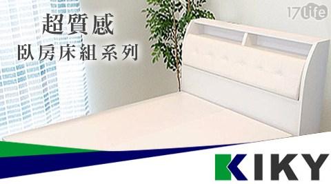超質感臥房床組系列