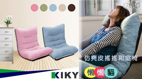 KIKY/懶懶貓/仿麂皮/搖搖/和室椅