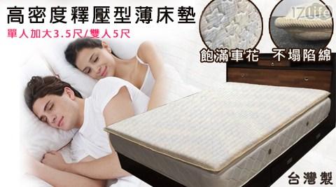 台灣製高密度釋壓17life團購網型薄床墊