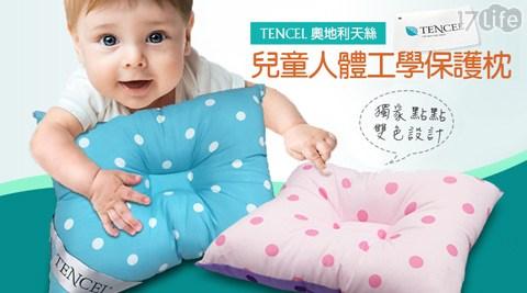 頂級天絲雙色點點兒童人體工學保護枕