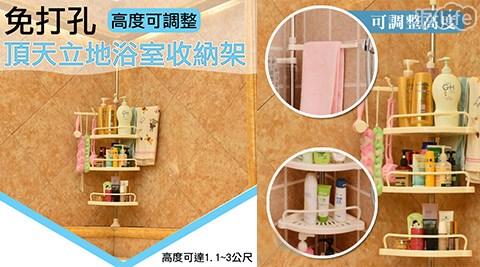 頂天立地/衛浴/置物架/浴室/收納