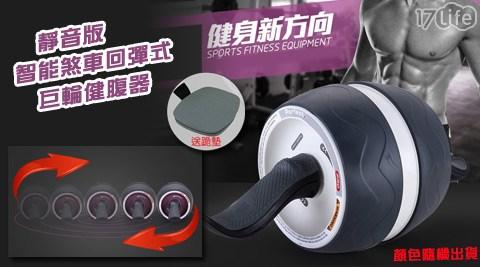 靜音版/智能煞車回彈式巨輪健腹器/健美輪/健腹器/馬甲線/川字肌/腹肌