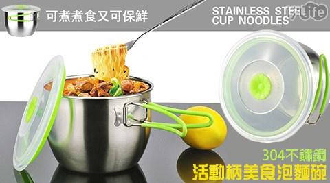平均最低只要397元起(含運)即可享有304不鏽鋼活動柄美食泡麵碗1入/2入/4入。