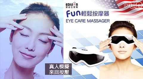 EDISON愛迪生-護眼舒壓眼部按摩器(附USB電源線)(S0356-D)