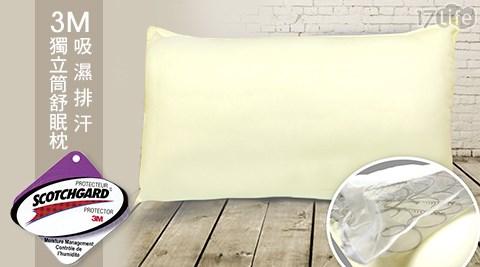 平均每個最低只要399元起(含運)即可購得3M吸濕排汗專利獨立筒舒眠枕1個/2個/4個/6個。