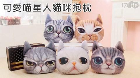 平均最低只要272元起(含運)即可享有【三浦太郎】可愛喵星人3D仿真貓咪抱枕平均最低只要272元起(含運)即可享有【三浦太郎】可愛喵星人3D仿真貓咪抱枕:1入/2入/4入,花樣:可愛多/凶你哦/大小眼/委屈貓/大眼睛。