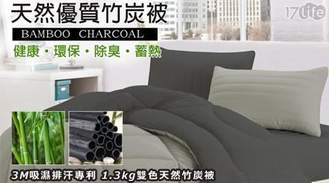 平均每入最低只要720元起(含運)即可購得【三浦太郎】3M吸濕排汗專利1.3kg雙色天然竹炭被1入/2入/4入,顏色:紫/鐵灰+淺灰。