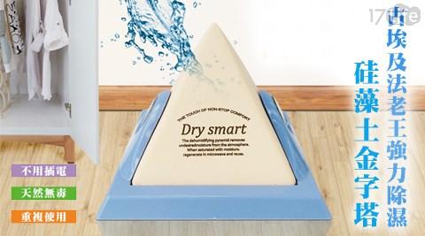 古埃及法老王強力除濕硅藻土金字塔/硅藻土/除濕