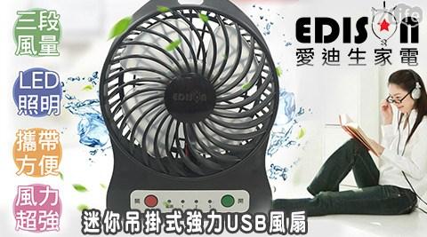 平均每台最低只要268元起(含運)即可購得【EDISON愛迪生】迷你吊掛式強力USB風扇(E0417-A)1台/2台/4台/8台,顏色隨機出貨:紫色/粉色/黑色。享3個月保固!