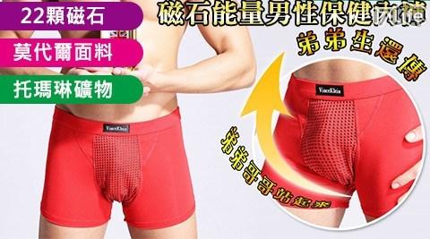 平均每件最低只要300元起(含運)即可購得【Vince Kleim】磁石能量男性保健內褲1件/2件/4件,多色多尺寸任選。