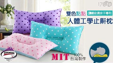 3M-吸濕排汗專利雙色點點人體工學止鼾枕