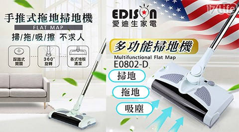 【EDISON 愛迪生】/手推式/拖地掃地機/E0802-D