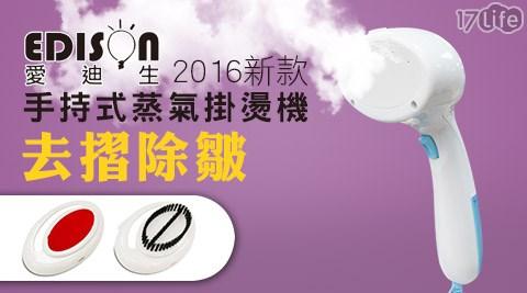 EDISON愛迪生-2016新款手持式蒸氣掛燙機(E0774-D)