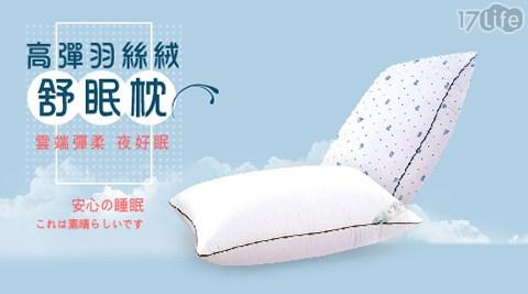 羽絲絨枕/枕頭