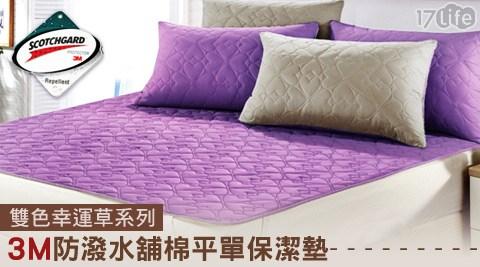CERES-雙色幸運草系列3M防潑水舖棉平單保潔墊/枕套