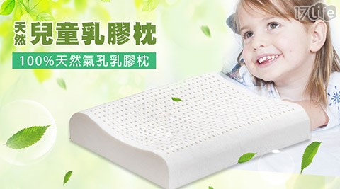 【三浦太郎】兒童人體工學舒眠天然乳膠枕/天然乳膠/兒童枕頭/枕頭/乳膠枕/枕