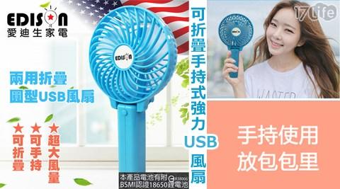 EDISON愛迪生-可折疊手持式強力USB風扇(E04170-B)