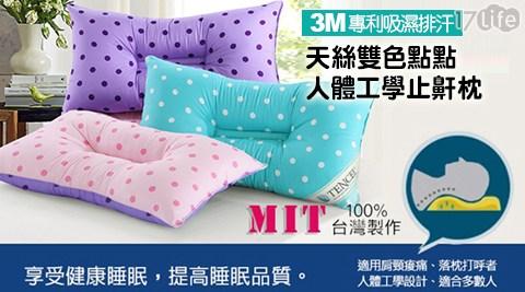 3M/專利/吸濕排汗/天絲/雙色點點/人體工學/止鼾枕