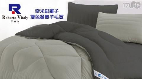 Roberto17life兆品 Vitaly-3M吸濕排汗專利抗菌奈米銀離子雙色發熱羊毛被1.5kg