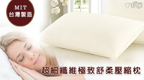 超細纖維極致舒柔壓縮枕/纖維/壓縮枕/枕頭/枕/舒柔枕/舒眠枕