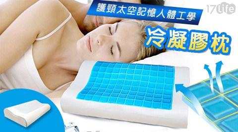 護頸太空記憶人體工學冷凝膠枕