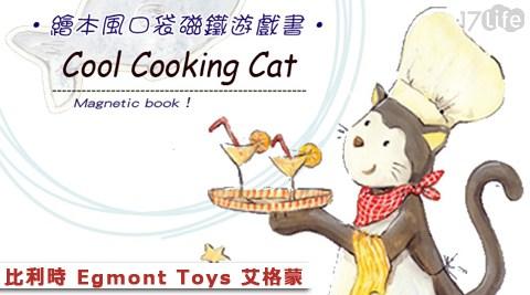 平均每本最低只要88元起(含運)即可購得比利時Egmont Toys艾格蒙繪本風口袋遊戲磁鐵書系列1本/2本/4本/8本/12本,款式:動物拼圖/酷貓廚師/換裝女孩/機器人工廠。