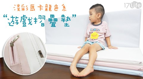 超厚/4CM/淡彩/馬卡龍色系/馬卡龍/遊戲墊/摺疊墊/地墊/爬行墊