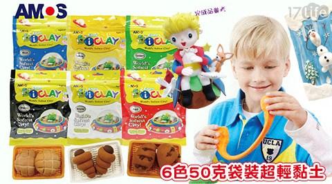 韓國AMOS-6色17life團購網50克袋裝超輕黏土