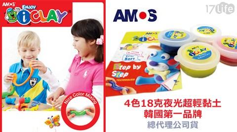 只要224元即可享有【韓國AMOS】原價320元4色18克夜光超輕黏土只要224元即可享有【韓國AMOS】原價320元4色18克夜光超輕黏土1盒。