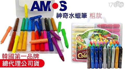 只要133元起即可購得【韓國製AMOS】原價最高1780元神奇水蠟筆粗款系列:(A)6色1盒/(B)12色1盒/(C)24色1盒/2盒/(D)36色1盒/2盒。