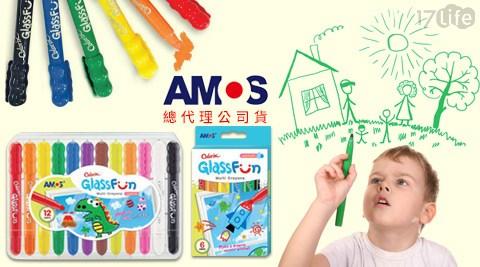 只要133元起即可購得【韓國AMOS】原價最高390元玻璃蠟筆系列1盒:(A)6色/(B)12色。