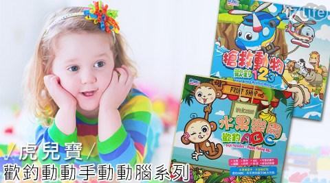 益智磁鐵系列-兒童歡釣學習遊戲書