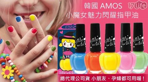 只要224元(3入含運)即可享有【韓國AMOS】原價320元小魔女魅力閃耀指甲油只要224元(3入含運)即可享有【韓國AMOS】原價320元小魔女魅力閃耀指甲油1入(10毫升/入),顏色:桃紅色/橘色/粉紅色/藍色/黃色/蘋果綠/淺粉紅色/水藍色/紅色/紫色/珠光白/珠光粉。