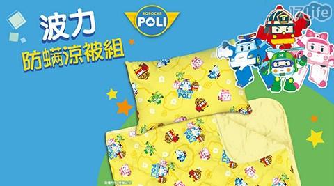 救援小英雄Poli 防蹣枕頭棉被17shopping 團購 網組
