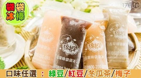 平均每支最低只要12元起(含運)即可購得【綿花堂】古早味袋袋冰10支/30支/60支/90支(100g±5g/支),口味:綠豆/紅豆/梅子/冬瓜茶。