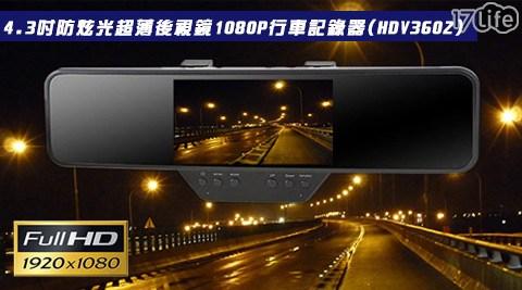 1080P/ Full HD錄影 /4.3超大螢幕/ 防炫光 /G-Sensor高畫質/後視鏡行車記錄器/ HDV3602