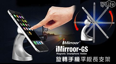iMirroor旋轉手機平板長支架
