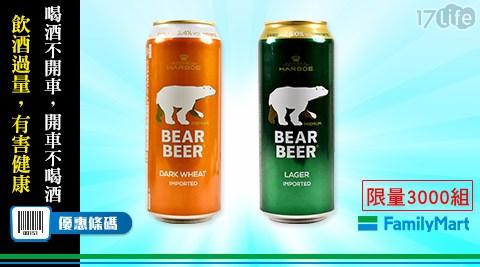 德國熊/琥珀小麥啤酒/全家/啤酒