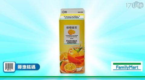 全家/FamilyMart Collection柳橙綠茶