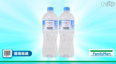 全家/FamilyMart Collection鹼性離子水