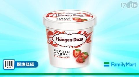 草莓/優格/冰淇淋/迷你杯
