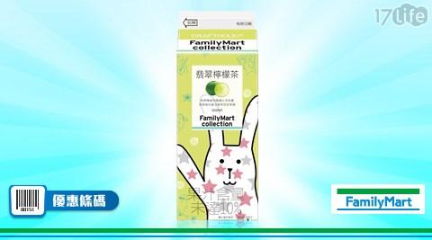 FMC翡翠檸檬茶1瓶19元