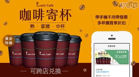 Let's Café 熱拿鐵-中杯