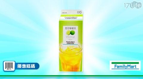 全家/FamilyMart Collection翡翠檸檬茶