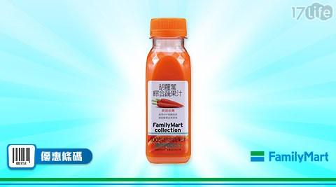 全家/FamilyMart Collection胡蘿蔔綜合蔬果汁