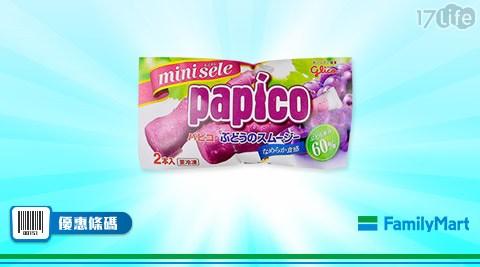 全家/格力高迷你papico葡萄冰棒/格力高/葡萄口味/單件特價