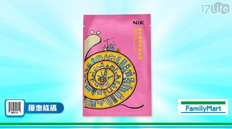 全家/NRK蝸牛保濕修護面膜